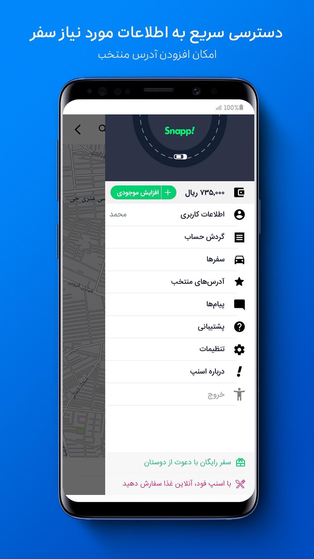 Snapp 4.8.0 Screenshot 8