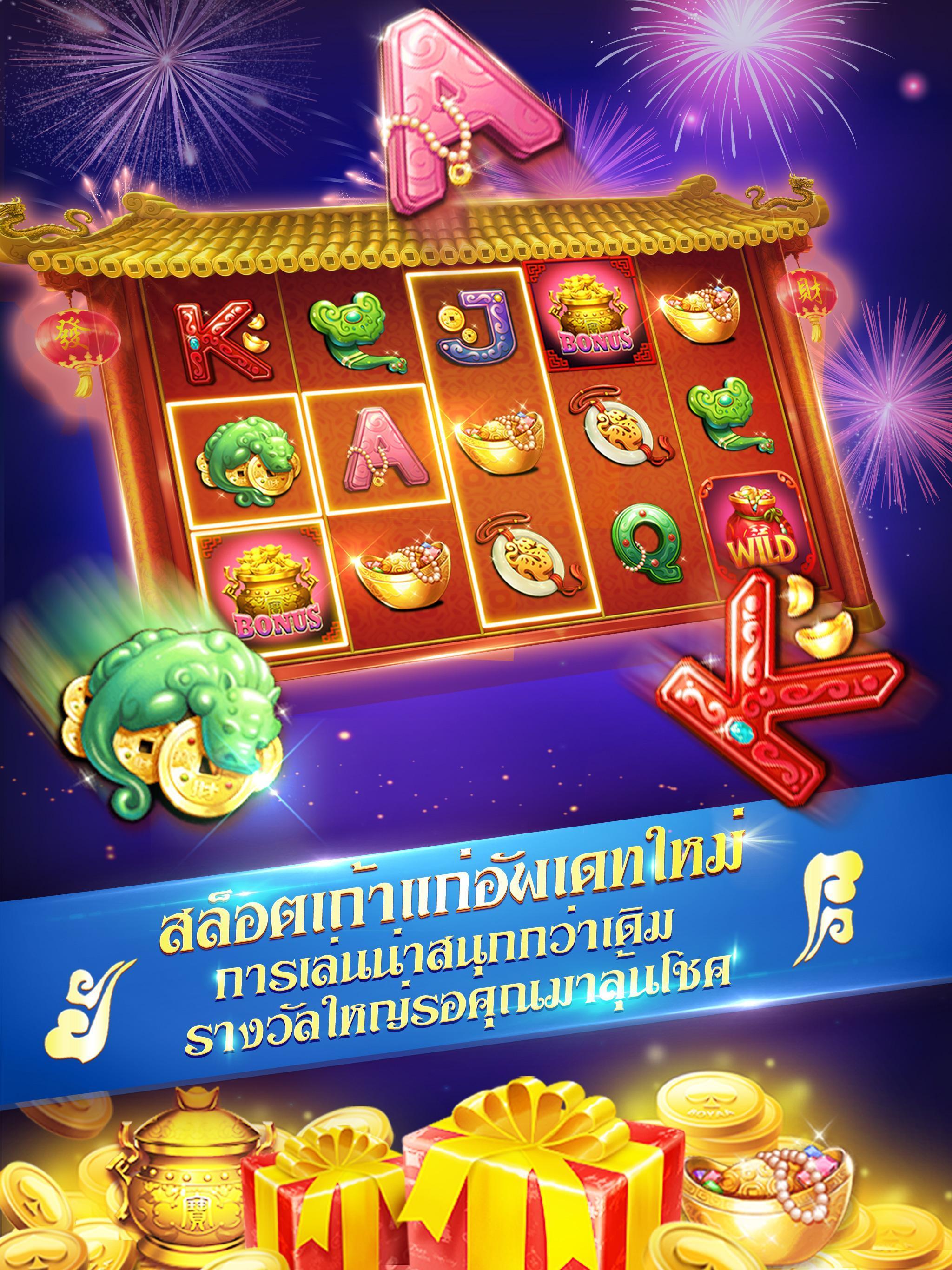 ไพ่เท็กซัสไทย HD 6.0.0 Screenshot 14