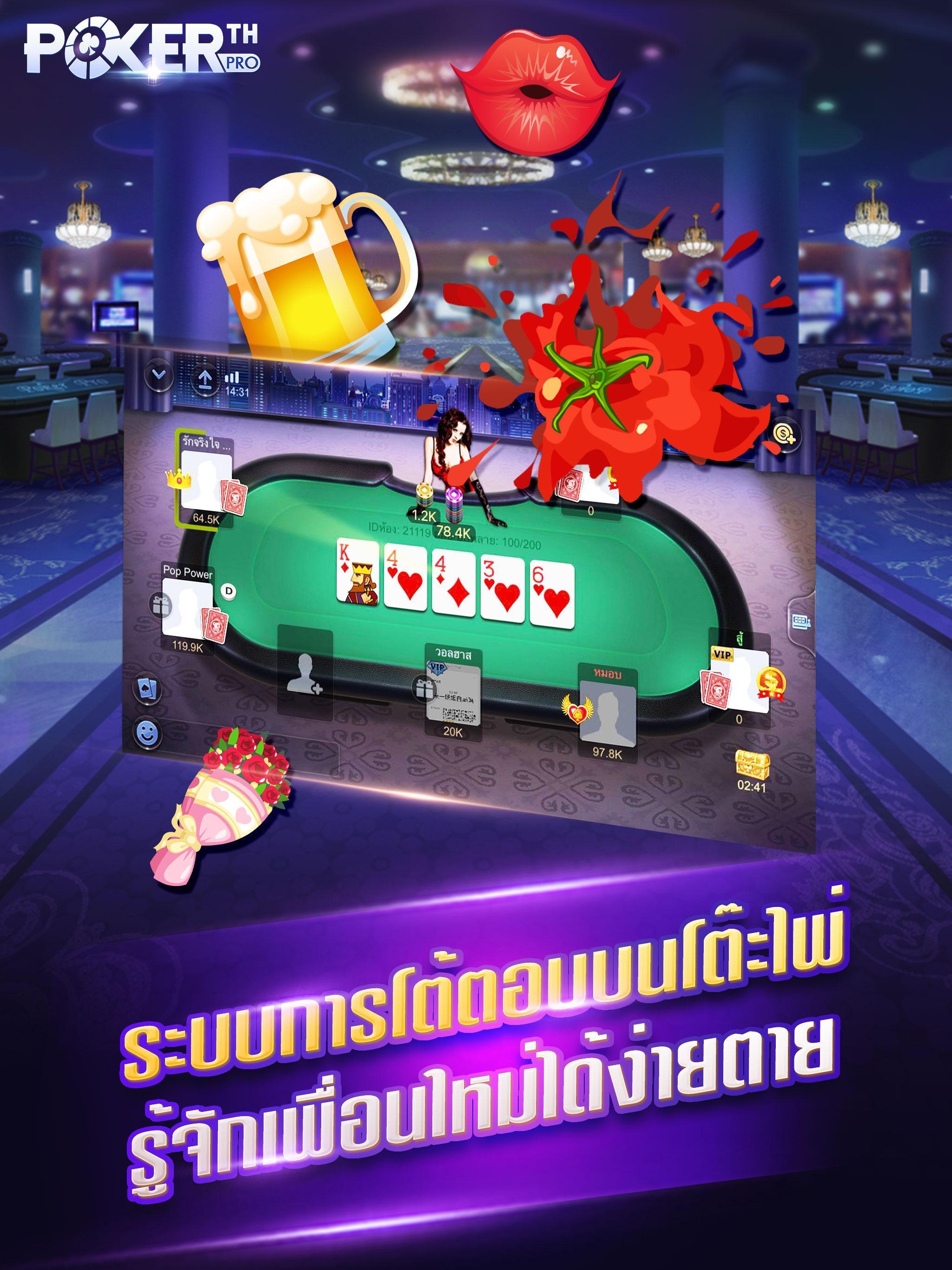 ไพ่เท็กซัสไทย HD 6.0.0 Screenshot 17