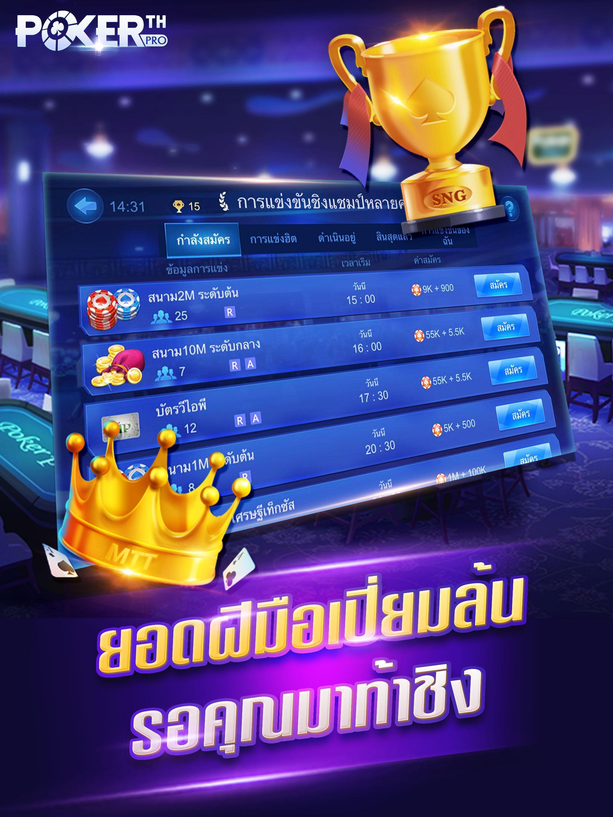 ไพ่เท็กซัสไทย HD 6.0.0 Screenshot 18