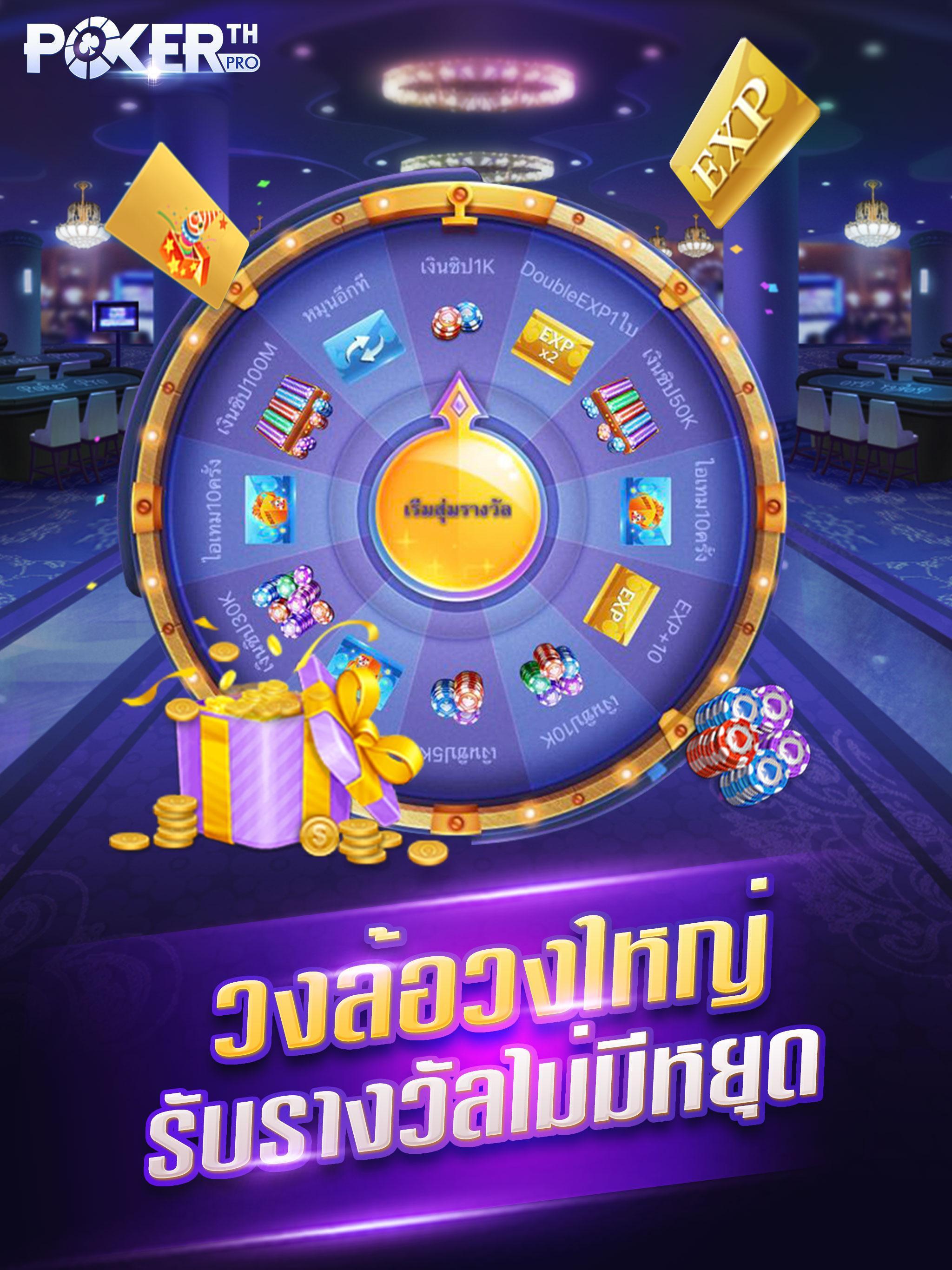 ไพ่เท็กซัสไทย HD 6.0.0 Screenshot 3