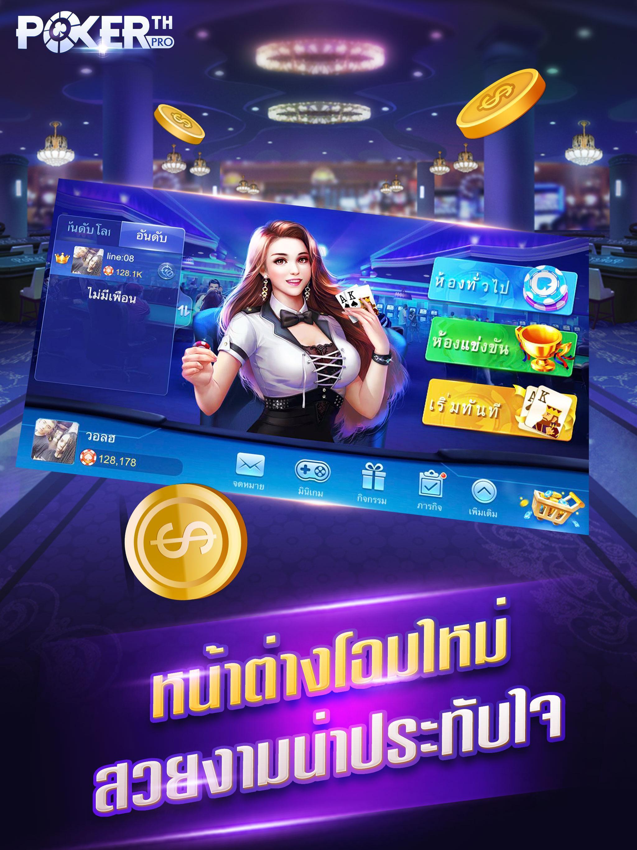 ไพ่เท็กซัสไทย HD 6.0.0 Screenshot 4