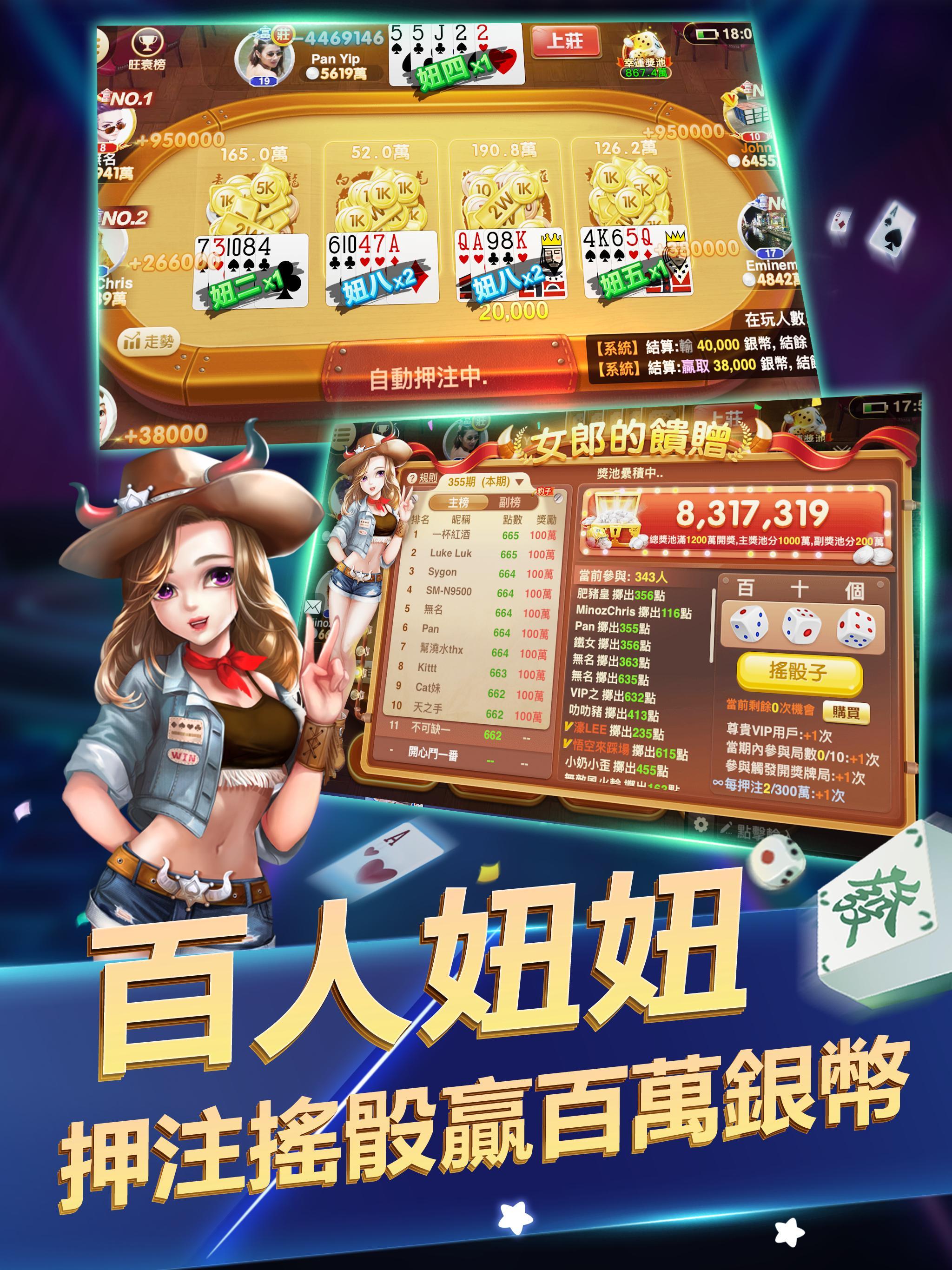 開心鬥一番 港式麻雀 跑馬仔 鋤大D等5 IN 1 3.6.4 Screenshot 12