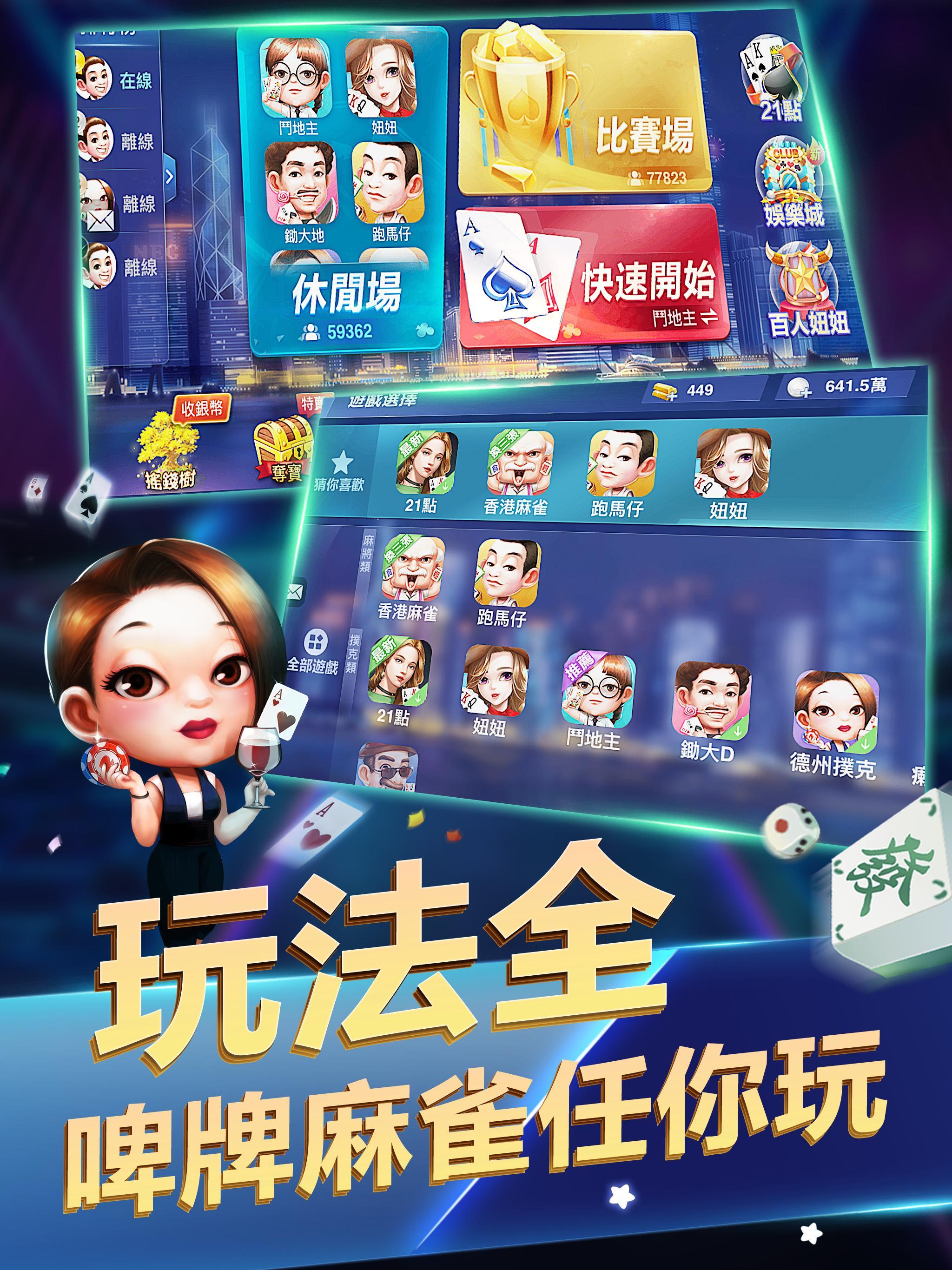 開心鬥一番 港式麻雀 跑馬仔 鋤大D等5 IN 1 3.6.4 Screenshot 13