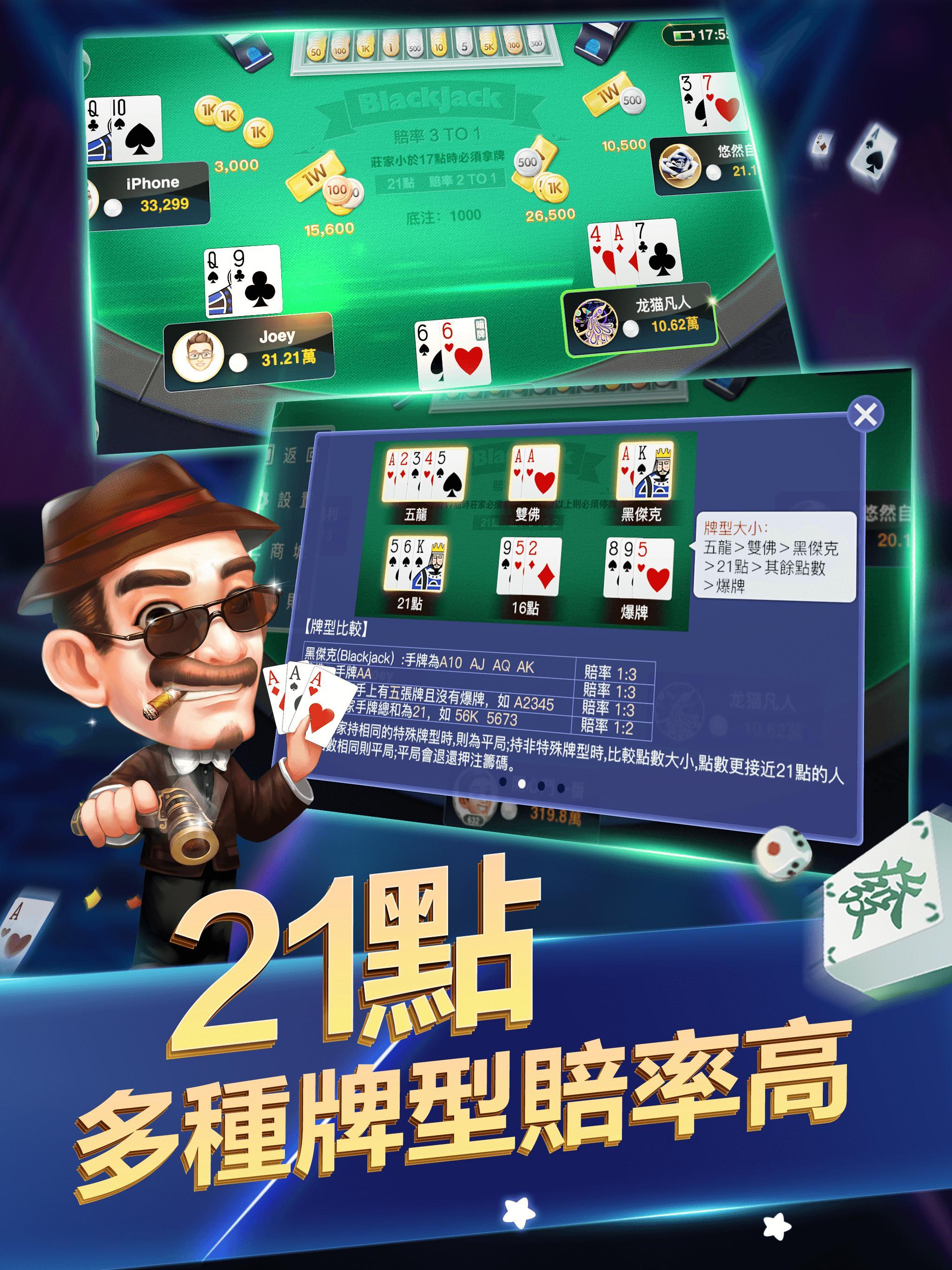 開心鬥一番 港式麻雀 跑馬仔 鋤大D等5 IN 1 3.6.4 Screenshot 17