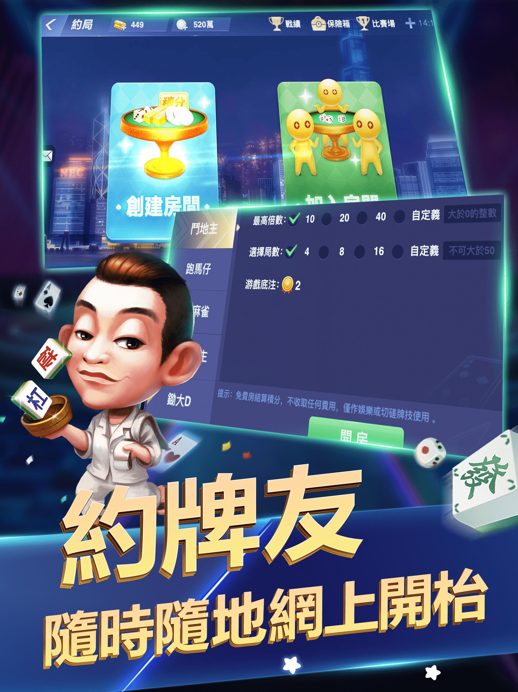 開心鬥一番 港式麻雀 跑馬仔 鋤大D等5 IN 1 3.6.4 Screenshot 2