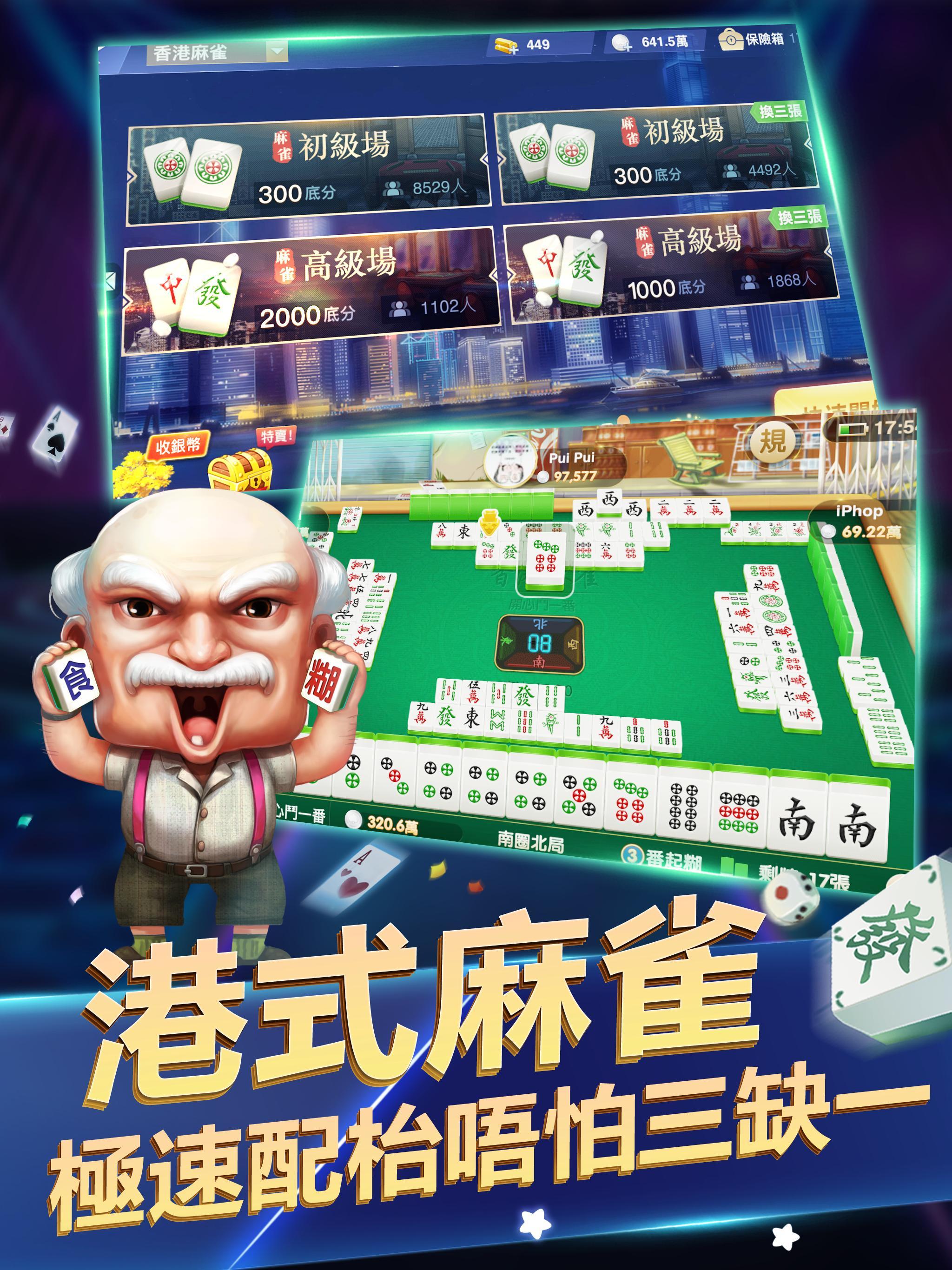 開心鬥一番 港式麻雀 跑馬仔 鋤大D等5 IN 1 3.6.4 Screenshot 3