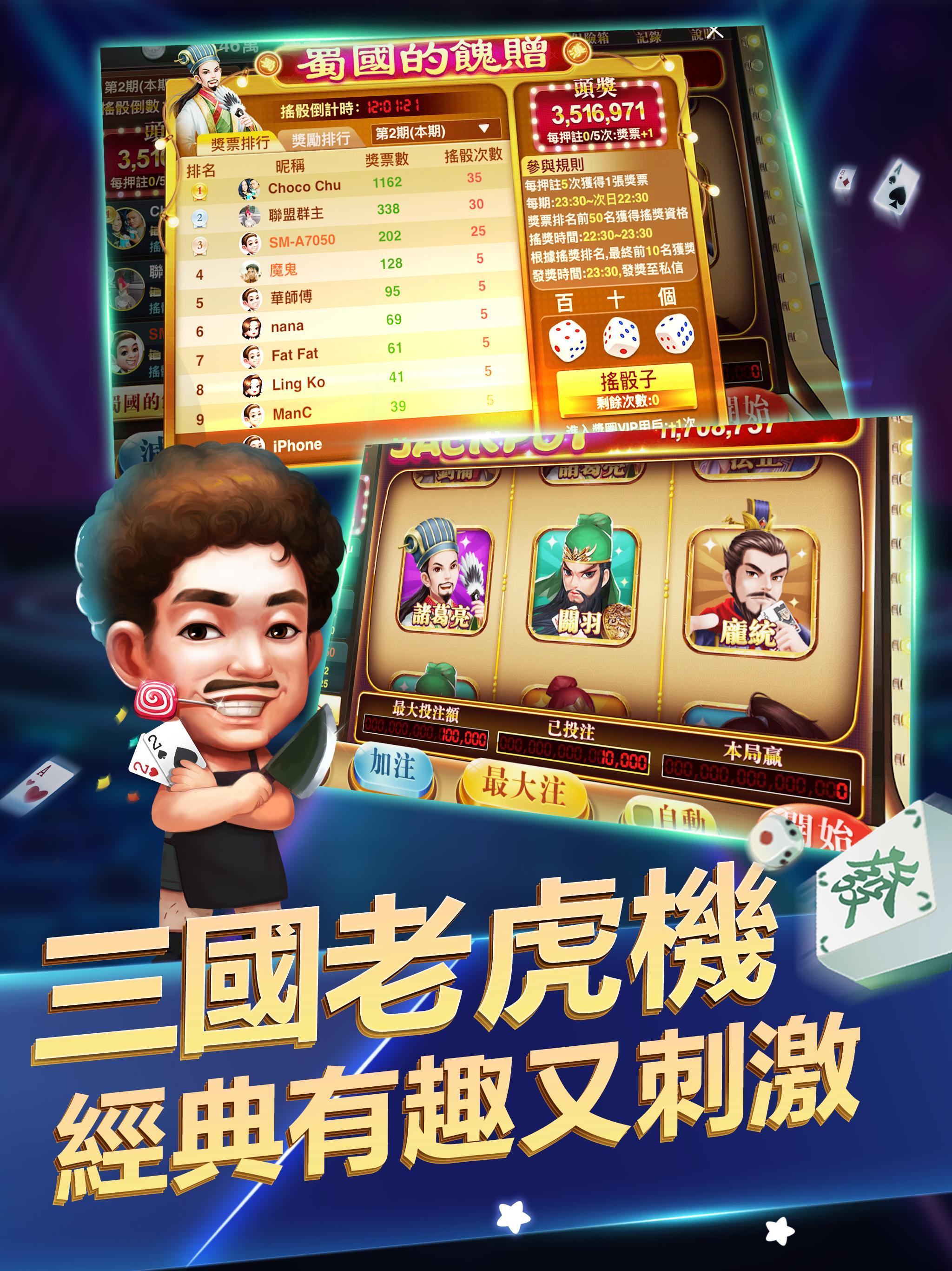 開心鬥一番 港式麻雀 跑馬仔 鋤大D等5 IN 1 3.6.4 Screenshot 4
