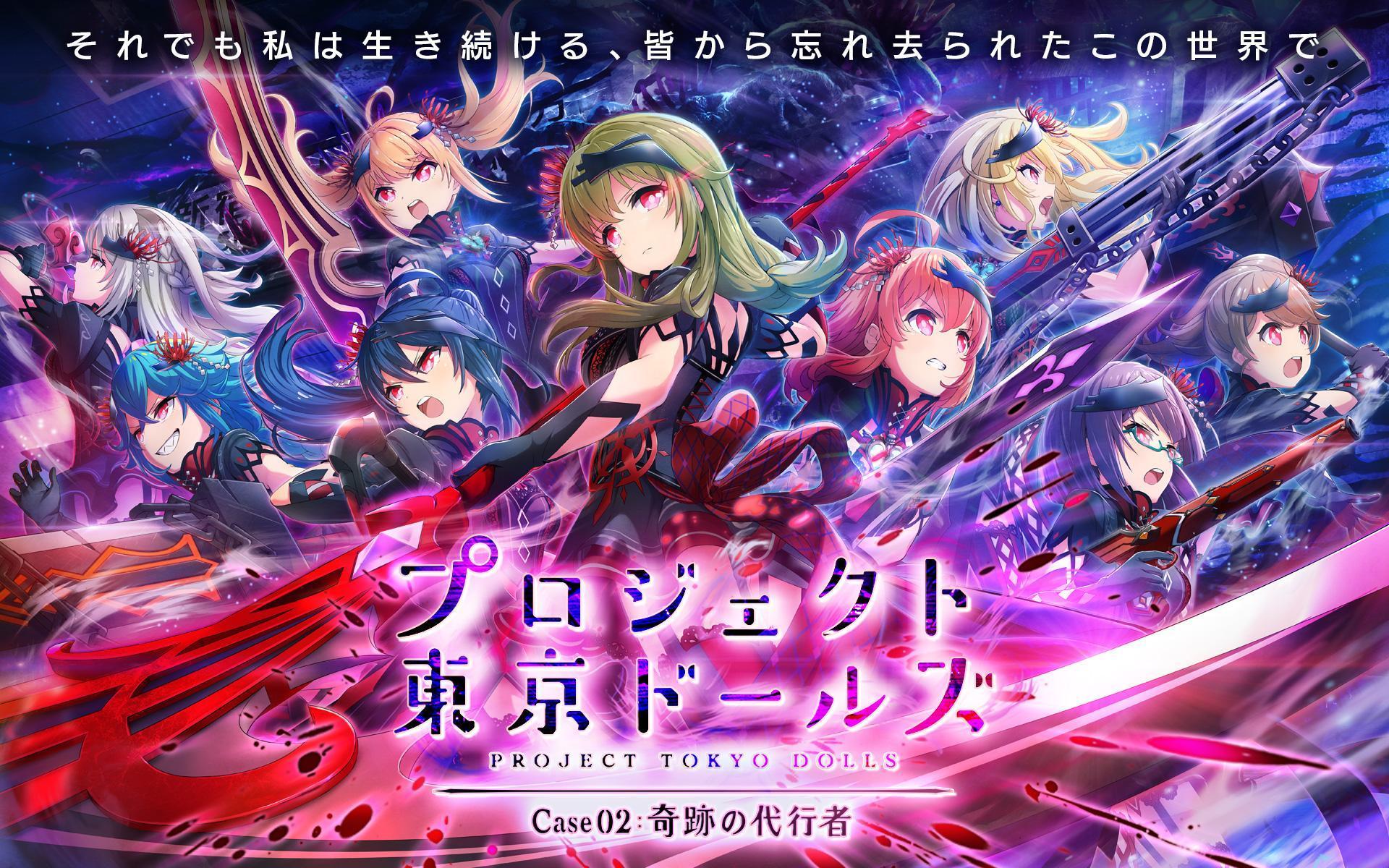 プロジェクト東京ドールズ :美少女タップアクションRPG 4.1.0 Screenshot 1