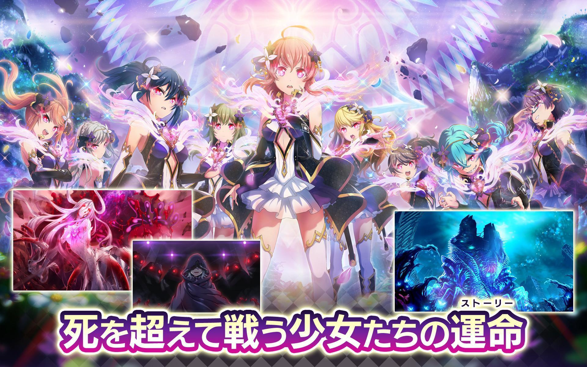 プロジェクト東京ドールズ :美少女タップアクションRPG 4.1.0 Screenshot 8