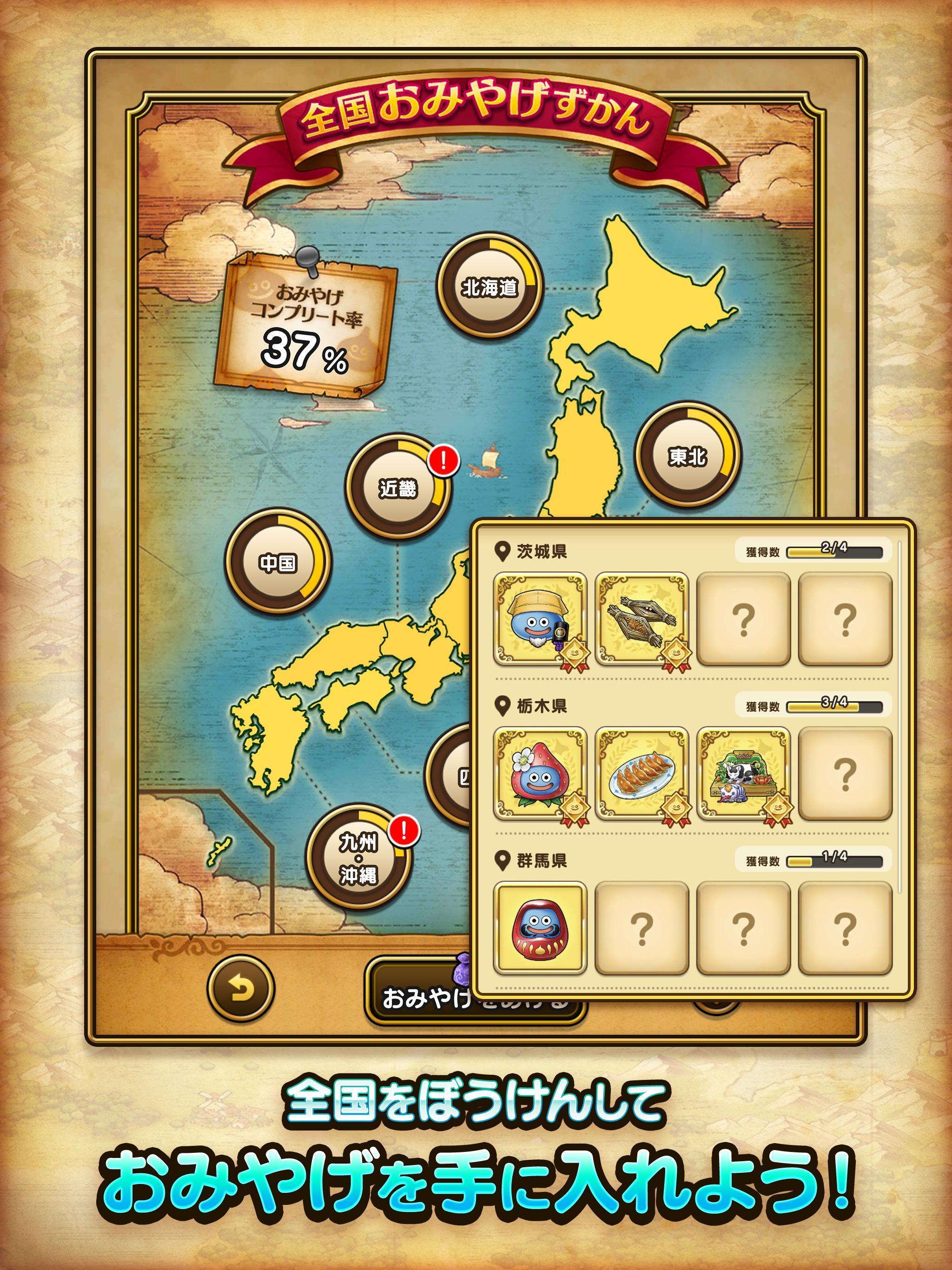 ドラゴンクエストウォーク 1.1.1 Screenshot 16