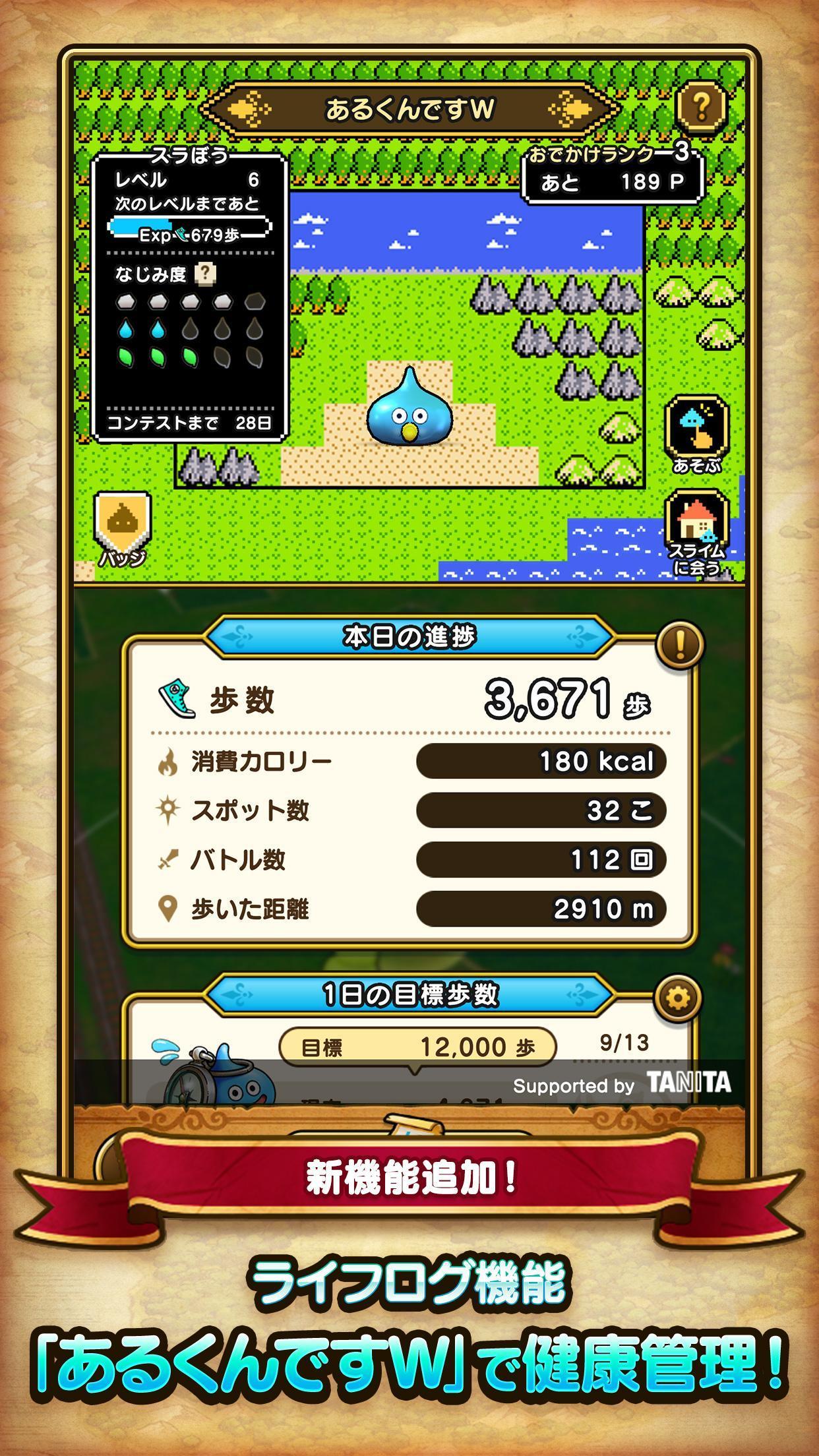 ドラゴンクエストウォーク 1.1.1 Screenshot 6