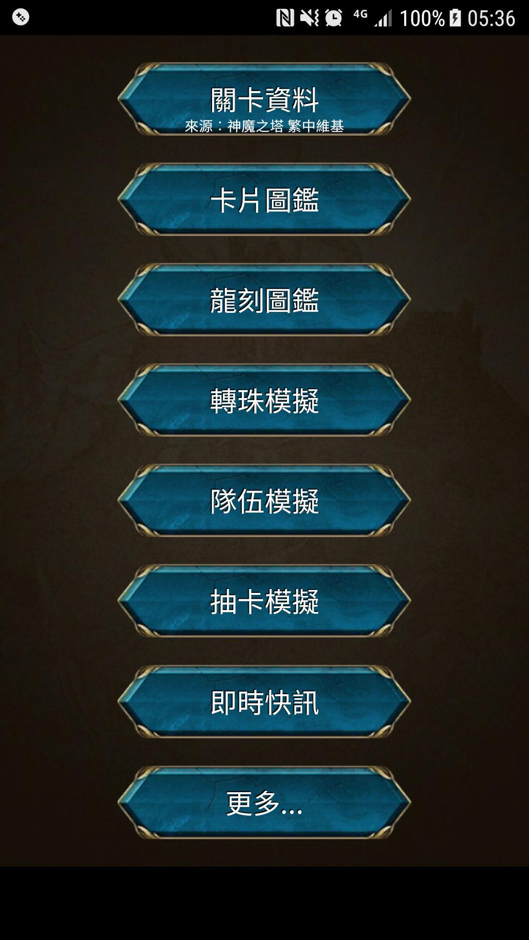 卡片圖鑑for神魔之塔 11.1.38 Screenshot 1