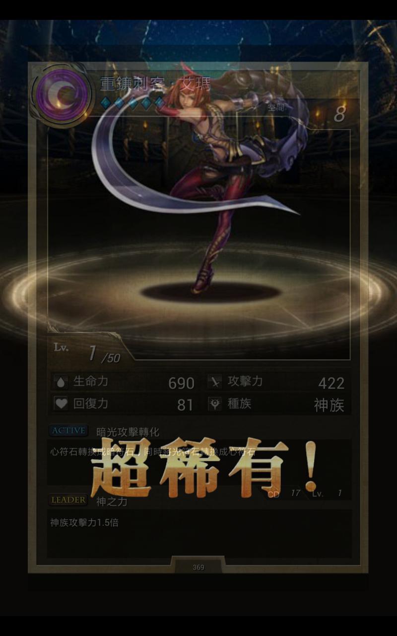 卡片圖鑑for神魔之塔 11.1.38 Screenshot 15