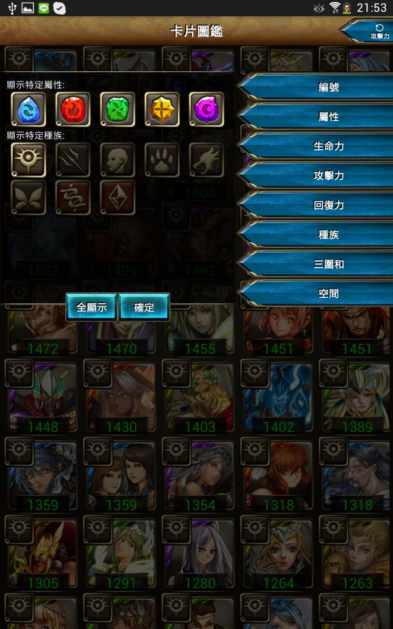 卡片圖鑑for神魔之塔 11.1.38 Screenshot 19