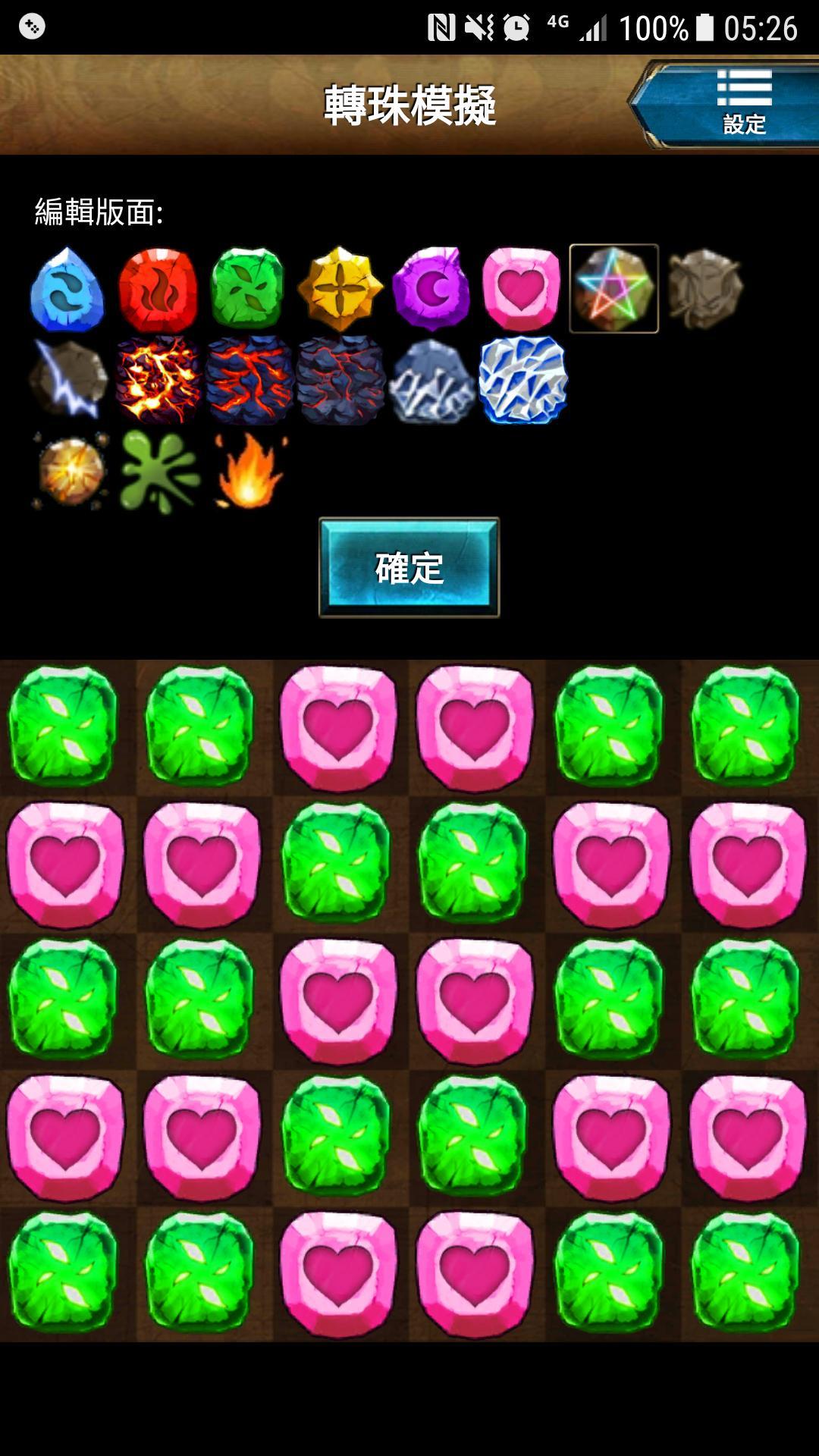 卡片圖鑑for神魔之塔 11.1.38 Screenshot 2