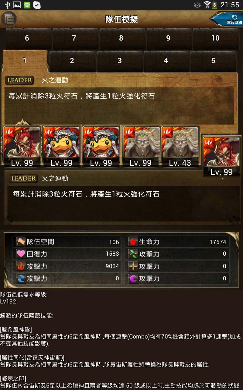 卡片圖鑑for神魔之塔 11.1.38 Screenshot 21