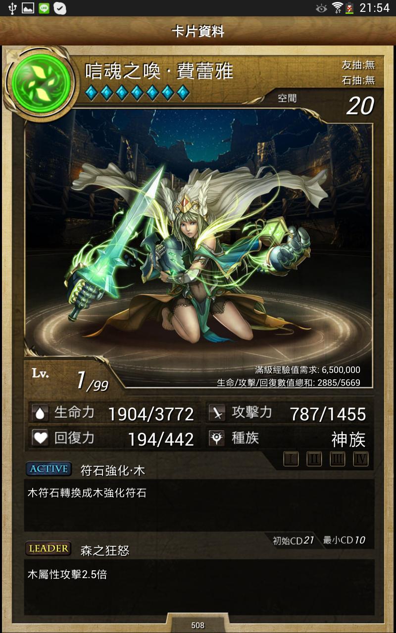 卡片圖鑑for神魔之塔 11.1.38 Screenshot 5