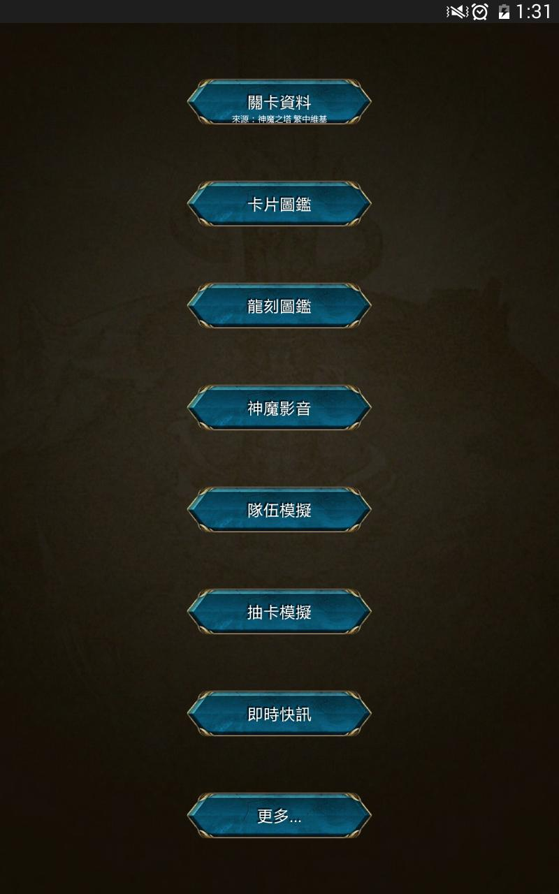 卡片圖鑑for神魔之塔 11.1.38 Screenshot 9