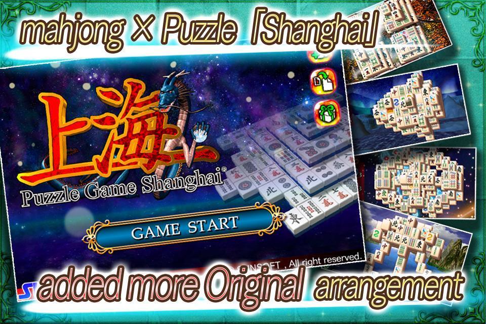 Mahjong Shanghai Free 1.3.5 Screenshot 4