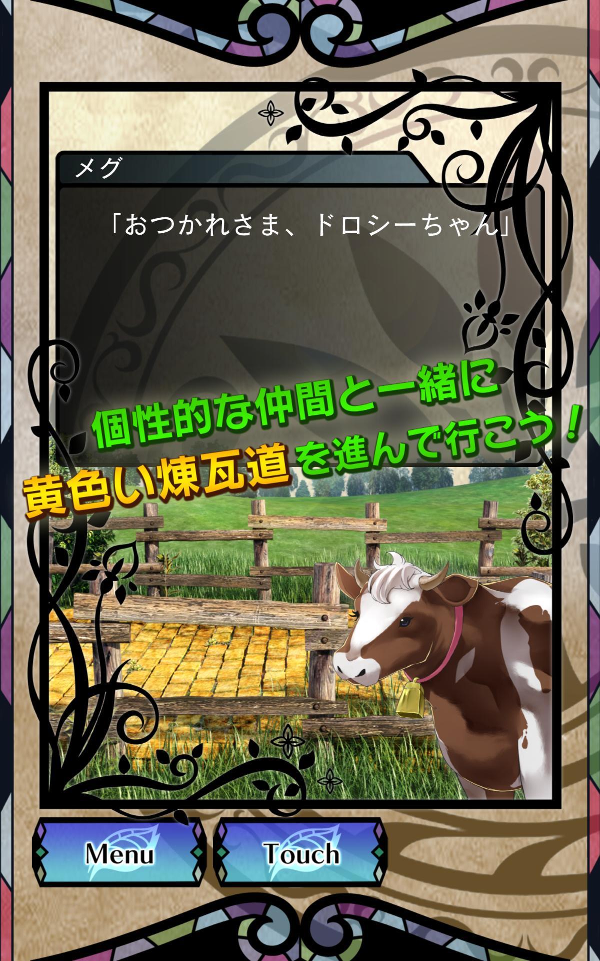 オズの国の歩き方【ノベルADV】ナイトメア・プロジェクト 4.0.0 Screenshot 14