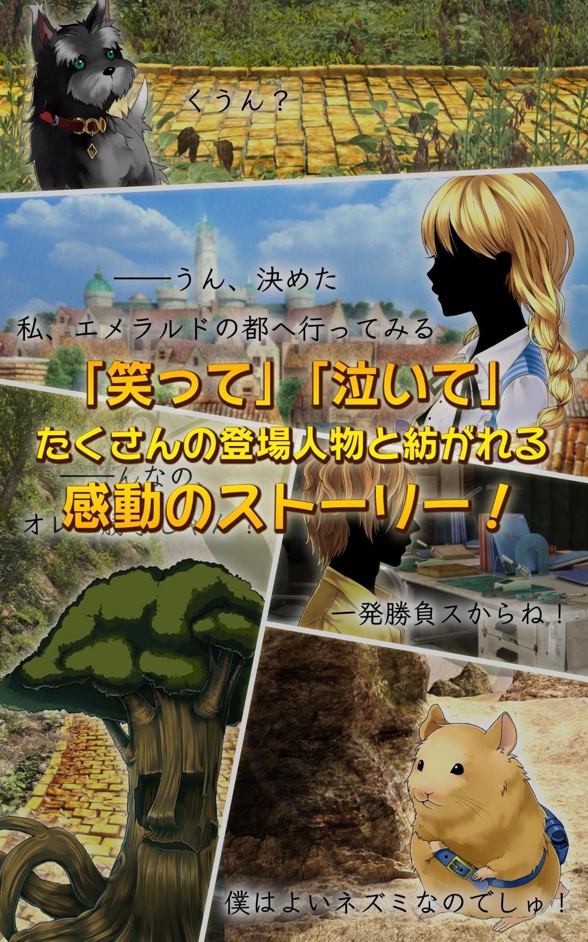 オズの国の歩き方【ノベルADV】ナイトメア・プロジェクト 4.0.0 Screenshot 15