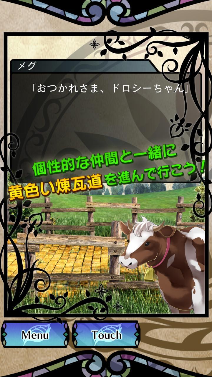 オズの国の歩き方【ノベルADV】ナイトメア・プロジェクト 4.0.0 Screenshot 4