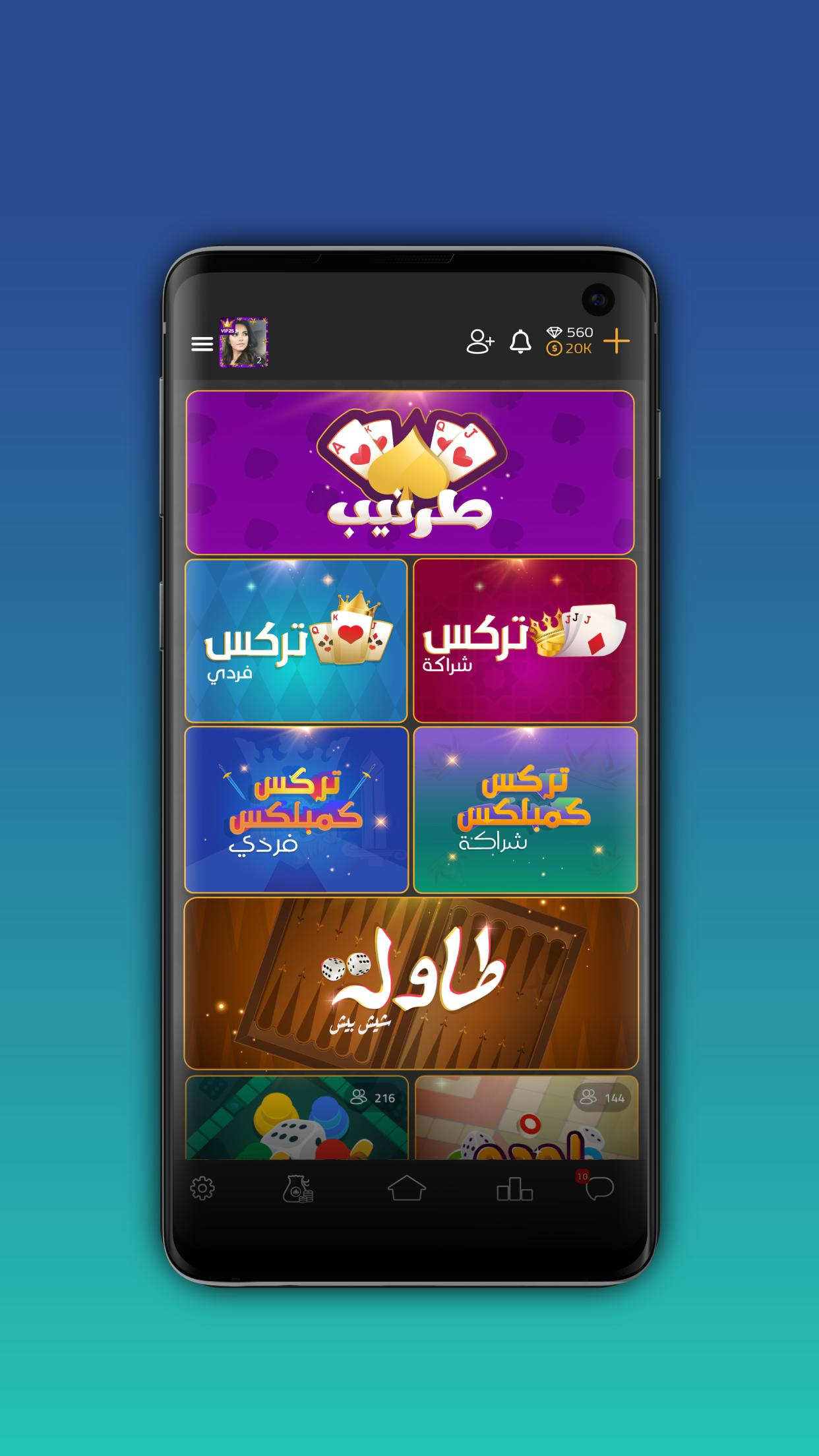 VIP Jalsat: Online Tarneeb, Trix, Ludo & Sheesh 3.6.52 Screenshot 1