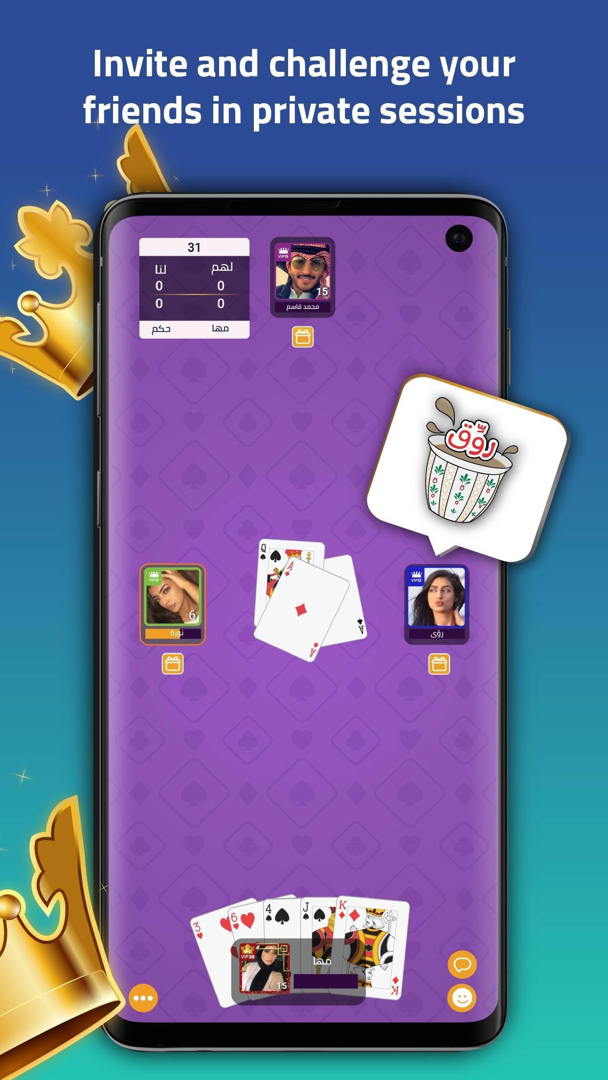 VIP Jalsat: Online Tarneeb, Trix, Ludo & Sheesh 3.6.52 Screenshot 5