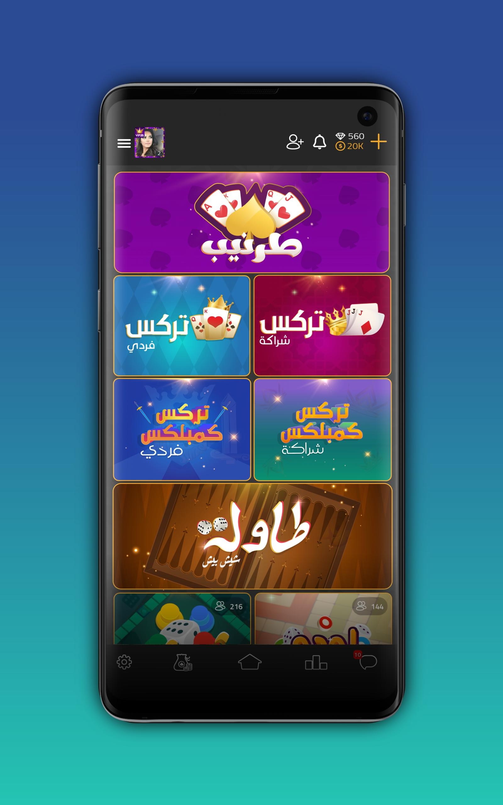 VIP Jalsat: Online Tarneeb, Trix, Ludo & Sheesh 3.6.52 Screenshot 6