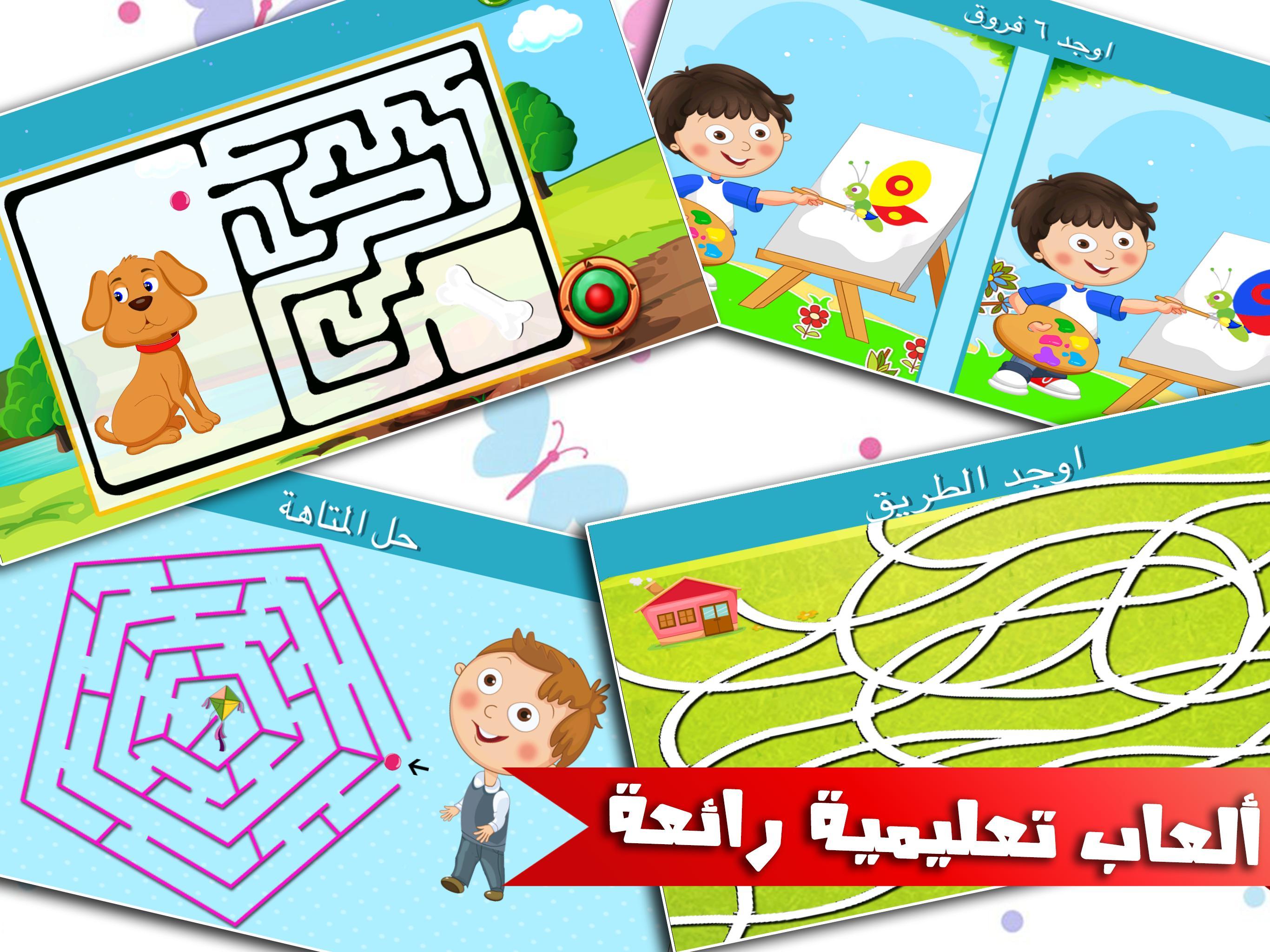 العاب ذكاء اطفال و بنات تعليمية التعليم و الذكاء 1.0.1 Screenshot 11