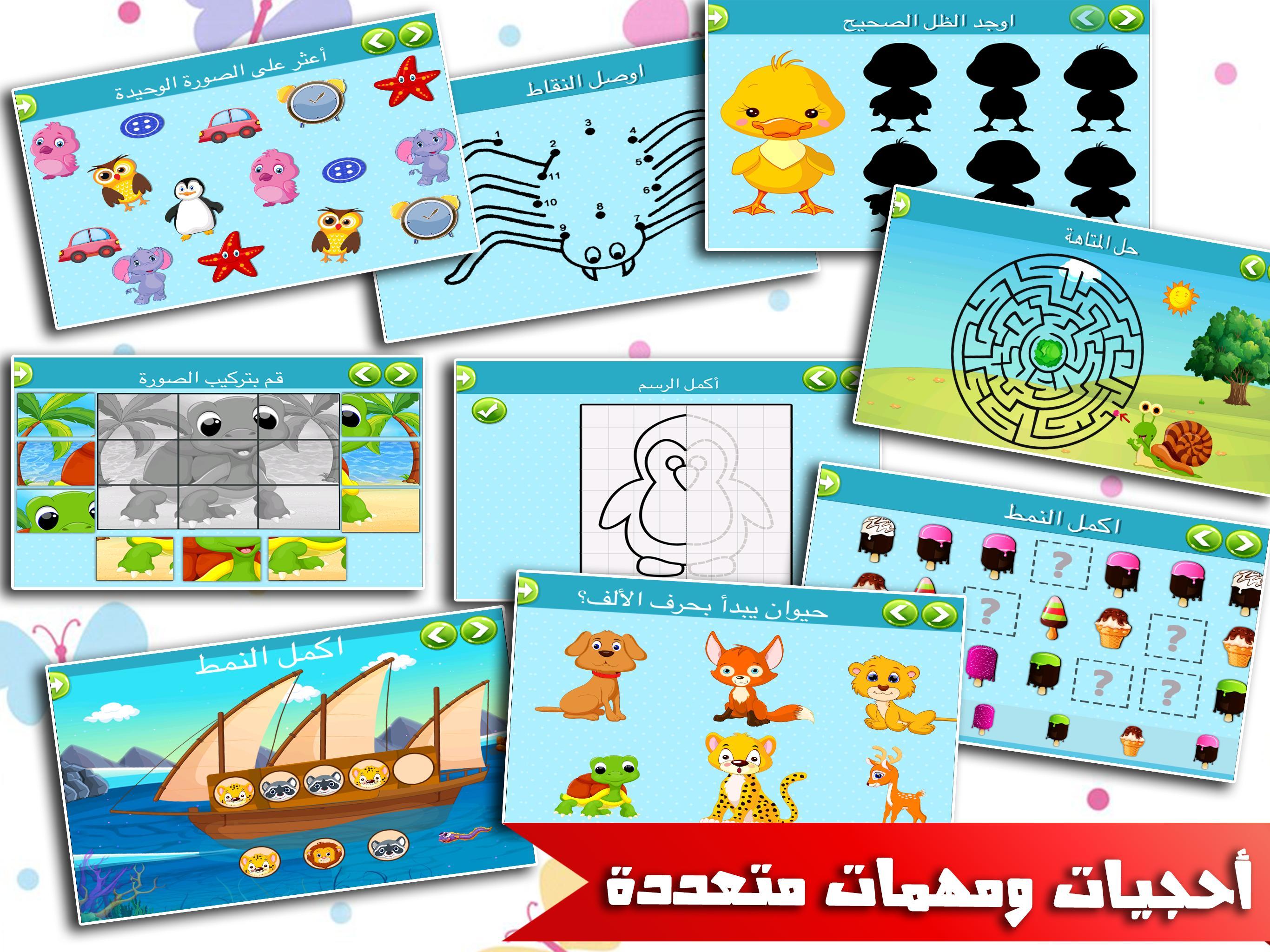 العاب ذكاء اطفال و بنات تعليمية التعليم و الذكاء 1.0.1 Screenshot 12