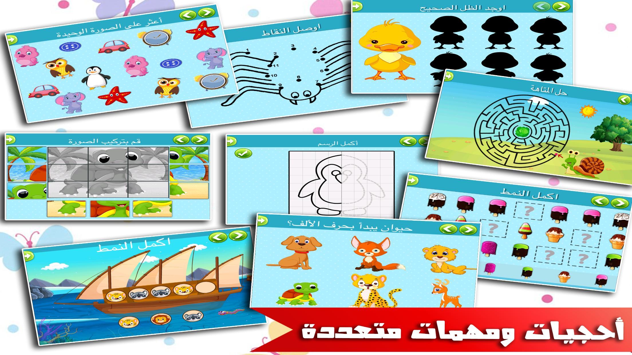 العاب ذكاء اطفال و بنات تعليمية التعليم و الذكاء 1.0.1 Screenshot 2