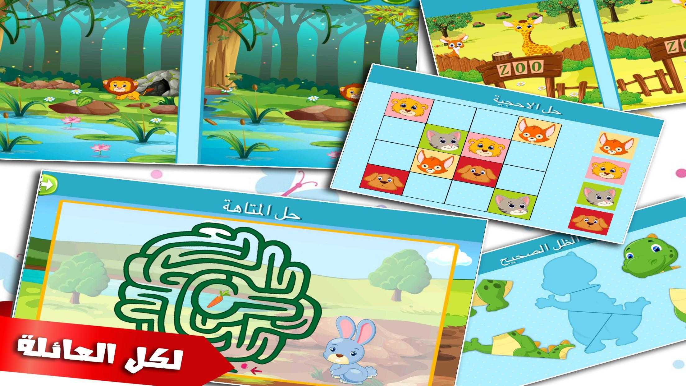 العاب ذكاء اطفال و بنات تعليمية التعليم و الذكاء 1.0.1 Screenshot 3