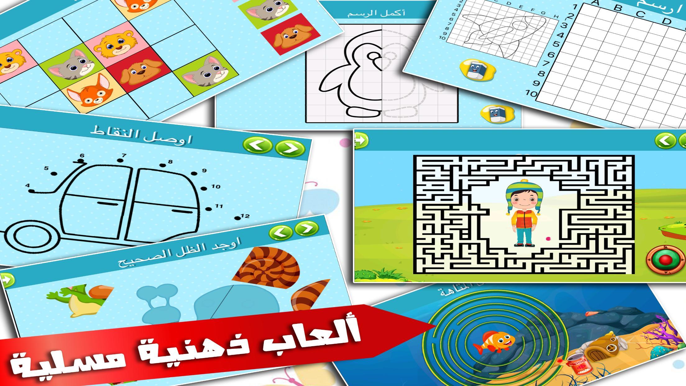 العاب ذكاء اطفال و بنات تعليمية التعليم و الذكاء 1.0.1 Screenshot 4