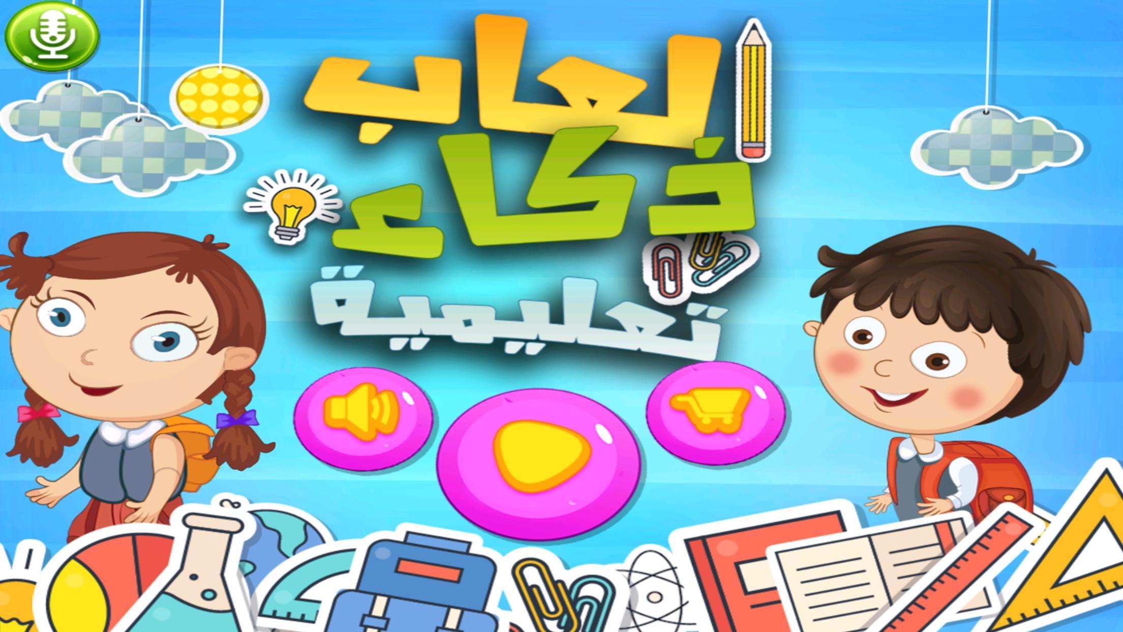 العاب ذكاء اطفال و بنات تعليمية التعليم و الذكاء 1.0.1 Screenshot 5