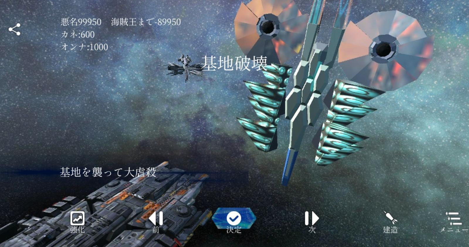 Space Pirate King(3D Battleship Battle) 49.0 Screenshot 18