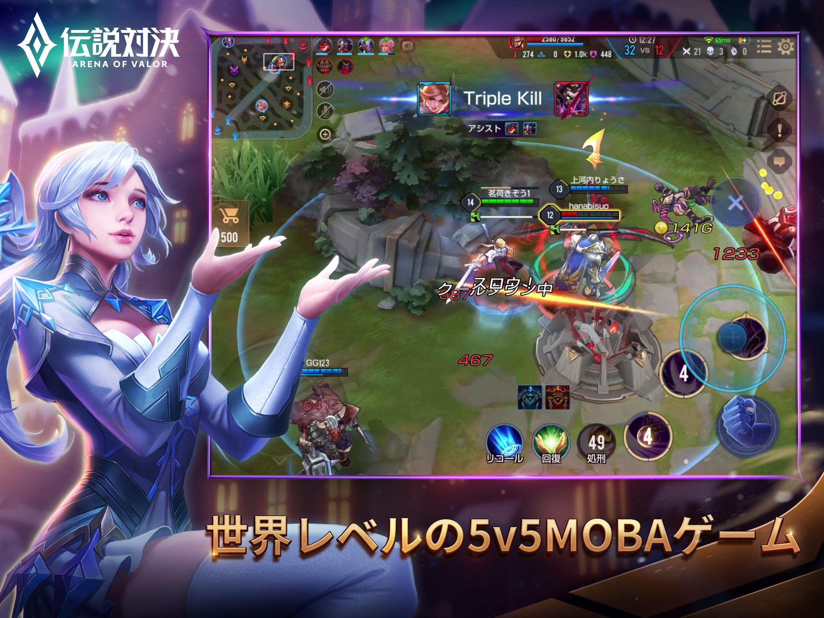 伝説対決 Arena of Valor 1.36.1.8 Screenshot 11