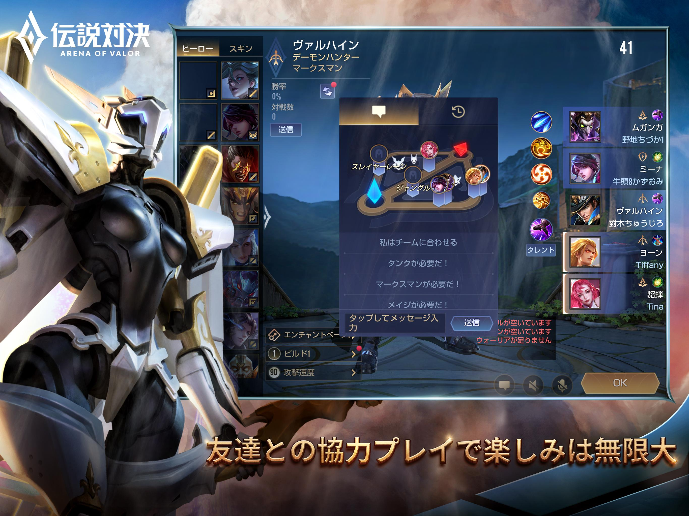 伝説対決 Arena of Valor 1.36.1.8 Screenshot 12