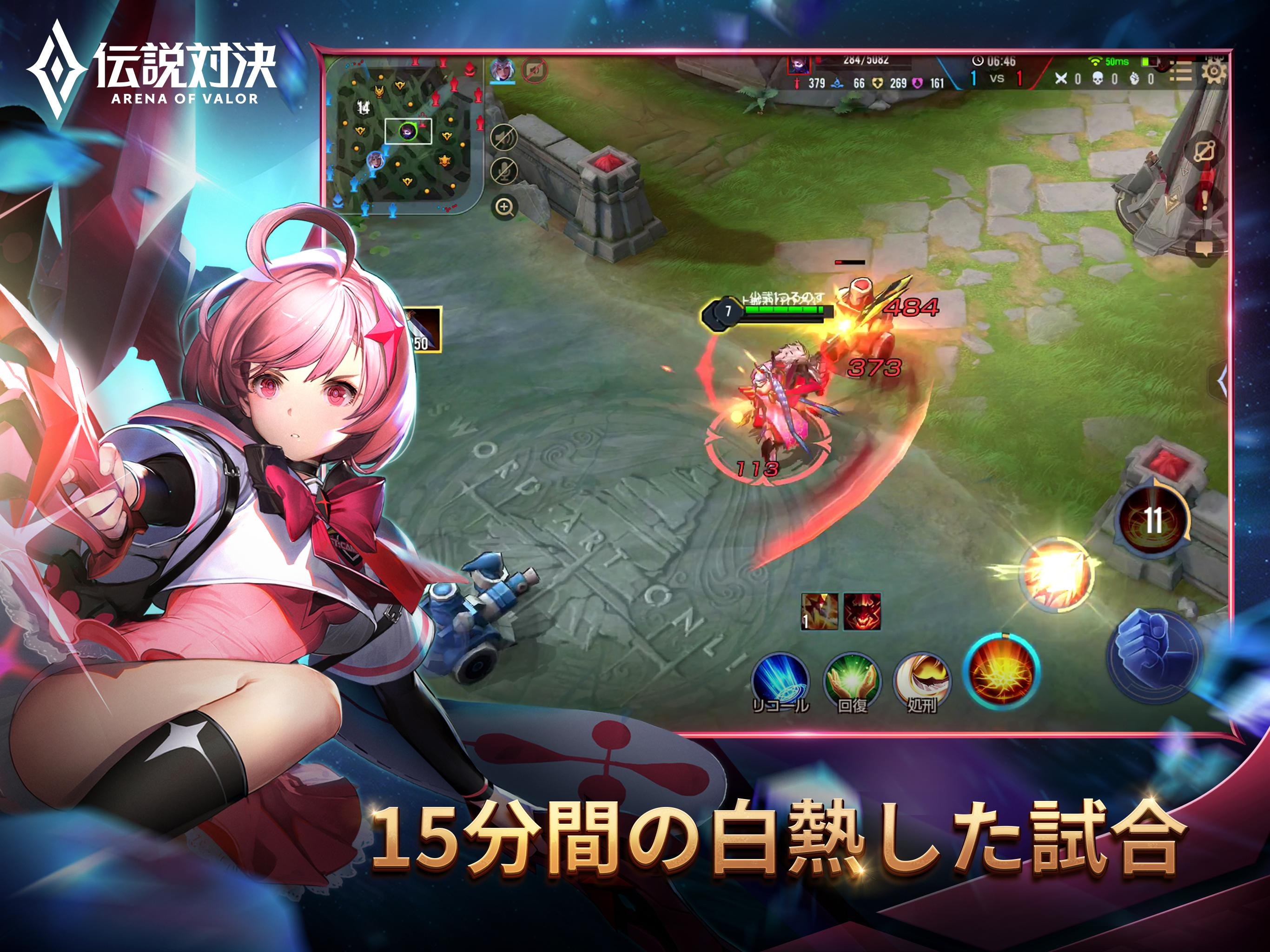伝説対決 Arena of Valor 1.36.1.8 Screenshot 14