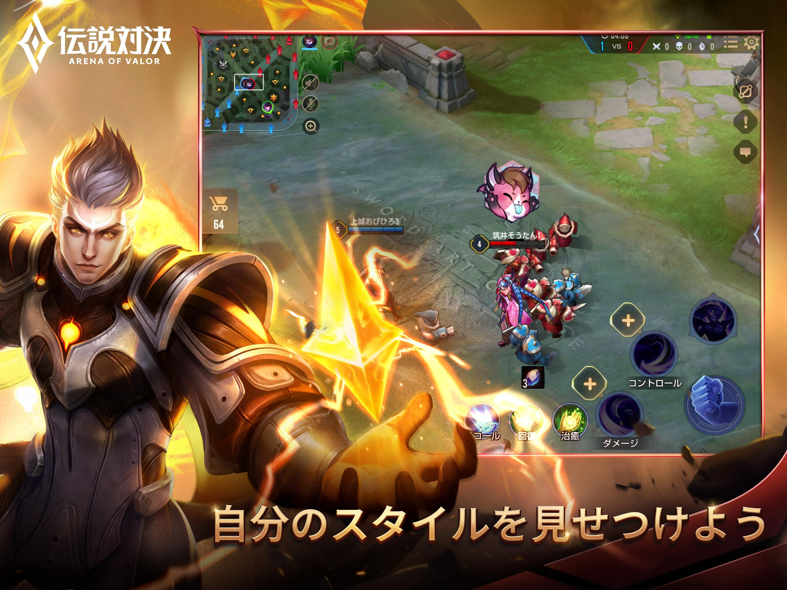 伝説対決 Arena of Valor 1.36.1.8 Screenshot 15