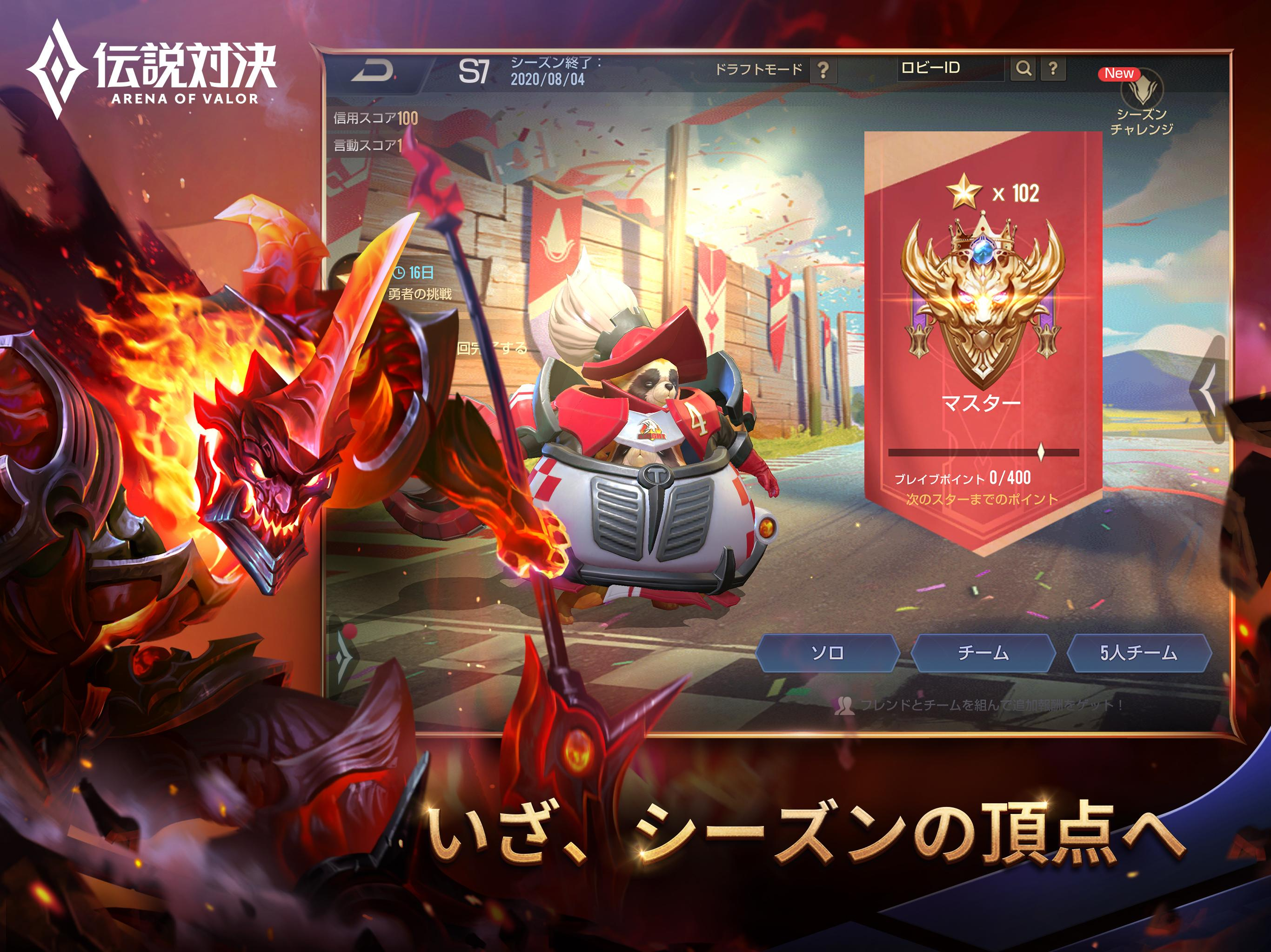 伝説対決 Arena of Valor 1.36.1.8 Screenshot 16
