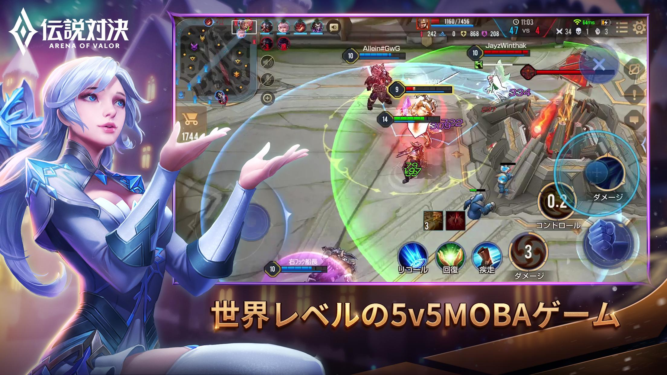 伝説対決 Arena of Valor 1.36.1.8 Screenshot 3