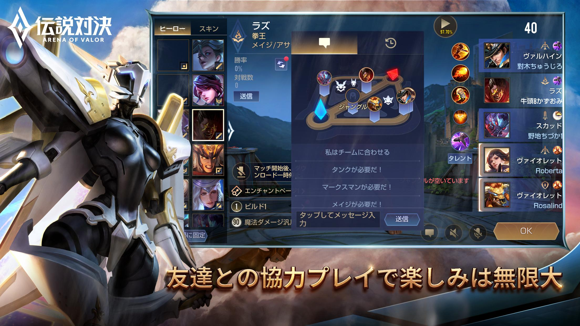 伝説対決 Arena of Valor 1.36.1.8 Screenshot 4