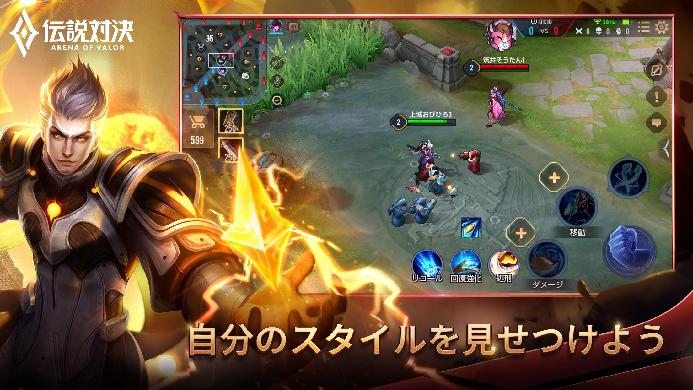 伝説対決 Arena of Valor 1.36.1.8 Screenshot 7