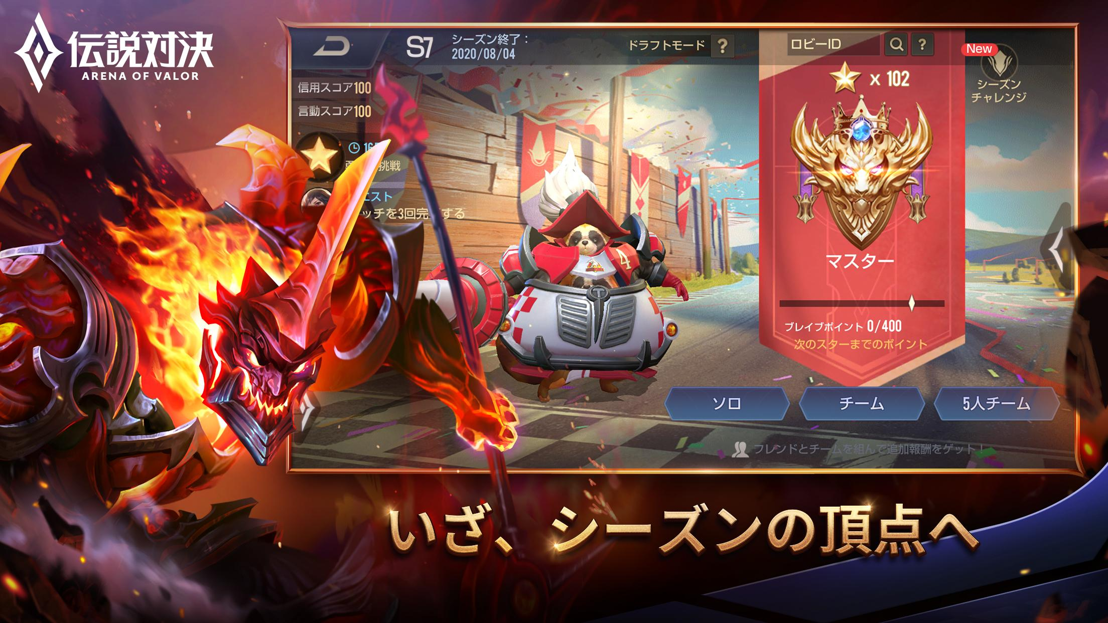 伝説対決 Arena of Valor 1.36.1.8 Screenshot 8