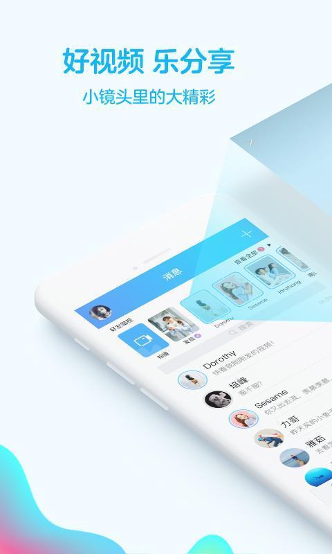 QQ 7.7.6 Screenshot 1
