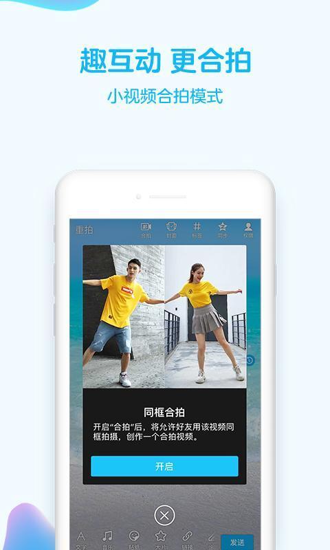 QQ 7.7.6 Screenshot 3