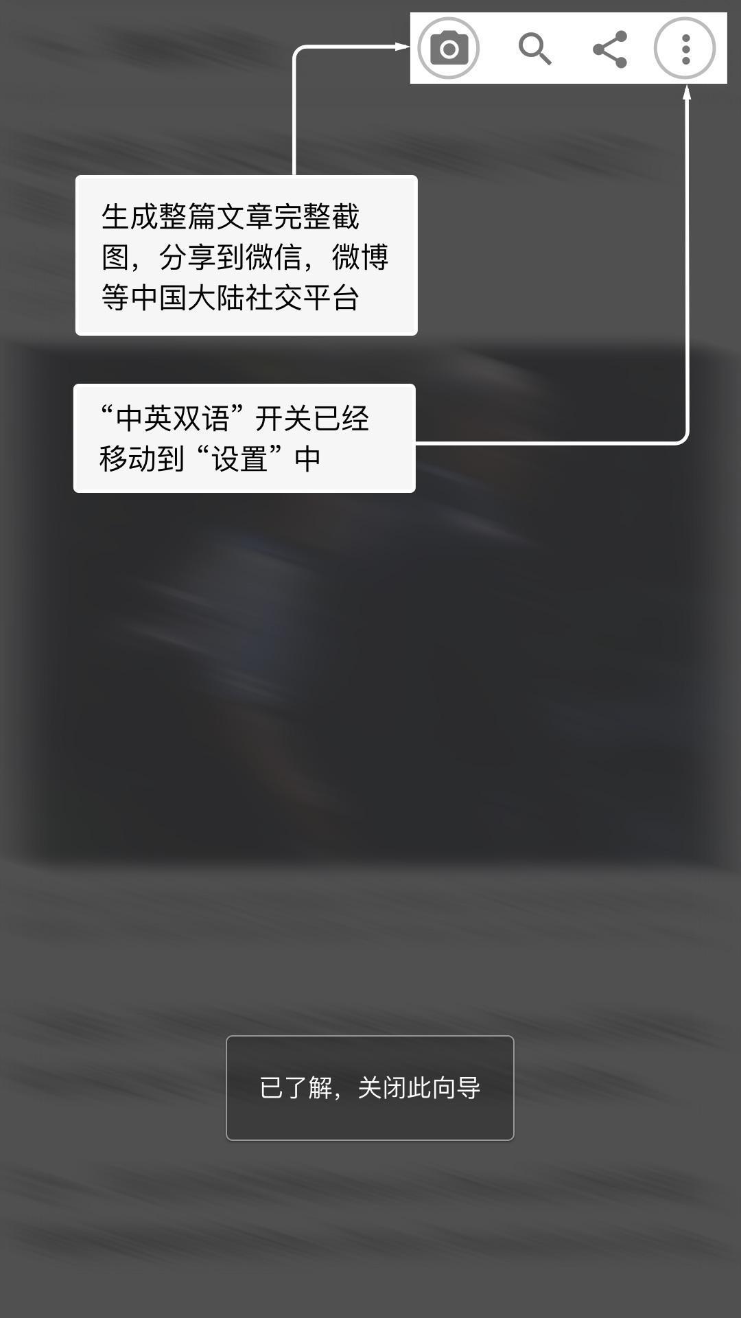 NYTimes - Chinese Edition 1.1.0.29 Screenshot 3