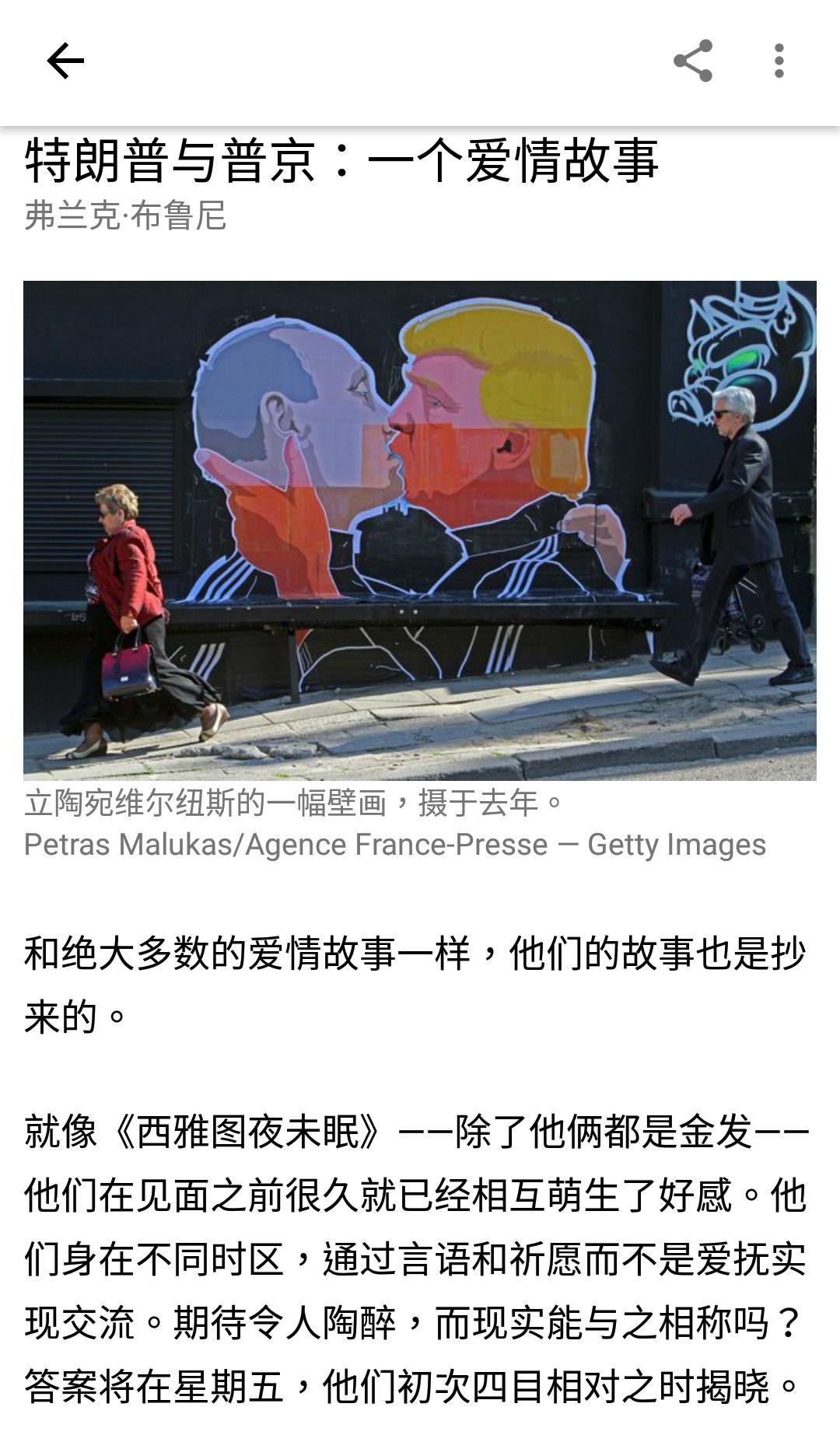 NYTimes - Chinese Edition 1.1.0.29 Screenshot 4